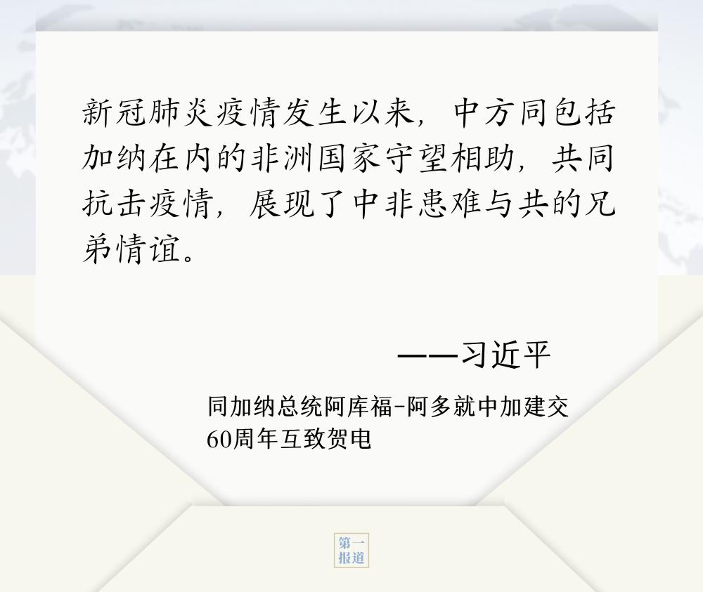 第一�蟮� | �字如晤:��信往�黹g,�主席�@�油����H合作