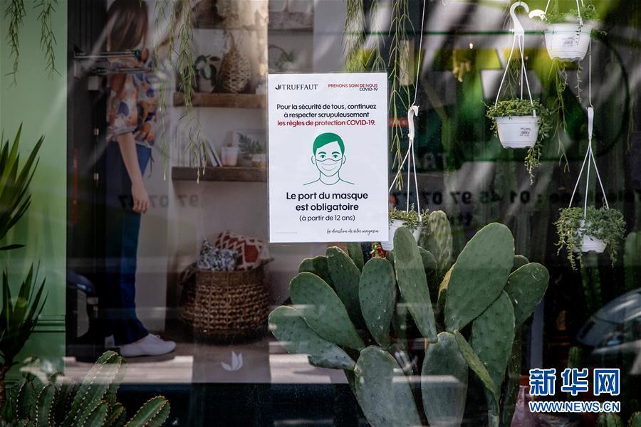 (国际疫情)(3)法国开始执行封闭公共场所强制戴口罩法令