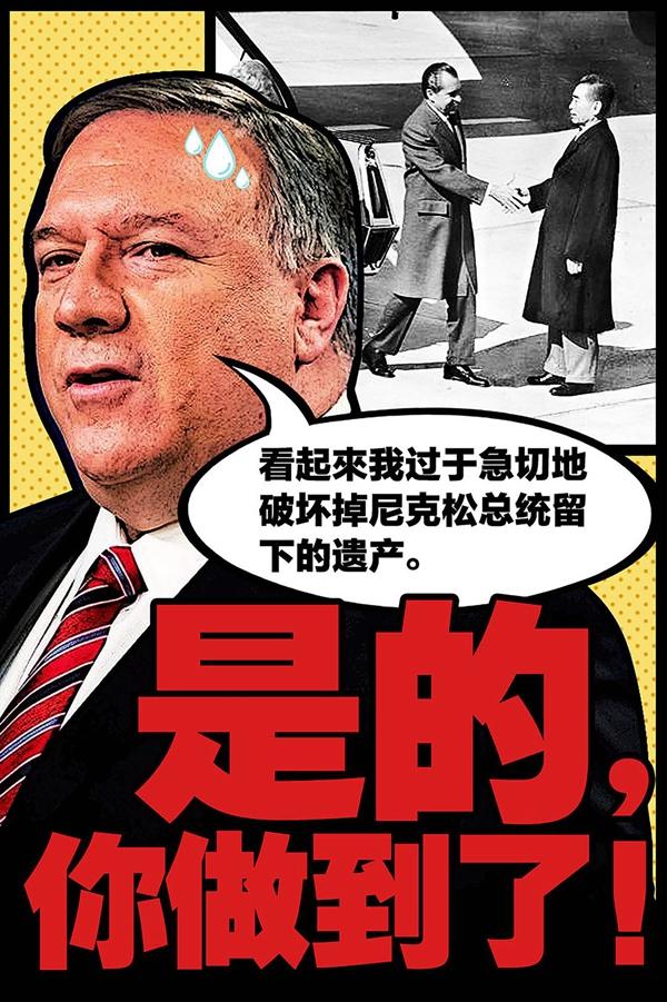 蓬佩奥之流误判了中国,更错读了时代