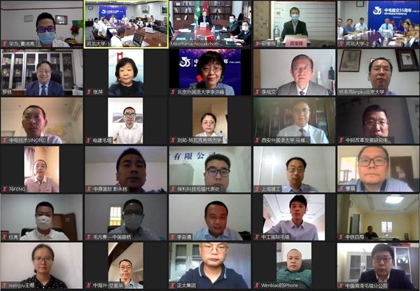 中毛建交55周年暨中毛抗疫合作视频研讨会成功举行