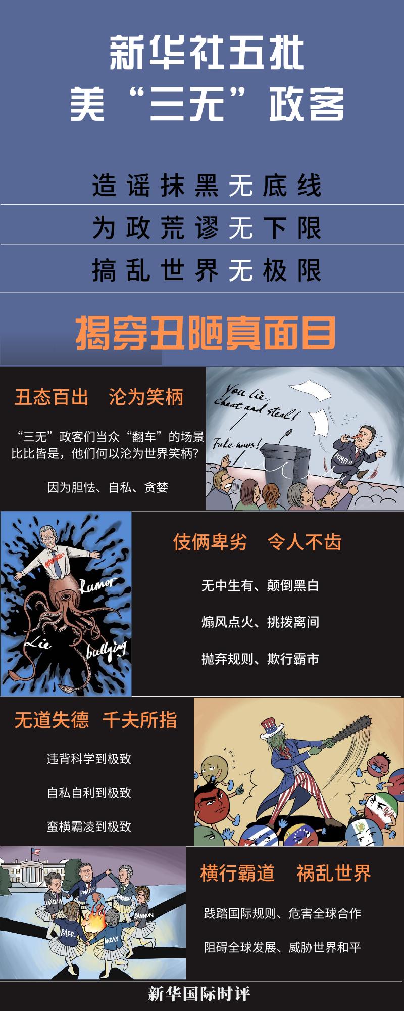 """新华社五批美""""三无""""政客 揭穿丑陋真面目"""