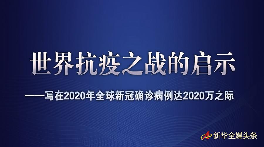 世界抗疫之战的启示——写在2020年全球新冠确诊病例达2020万之际