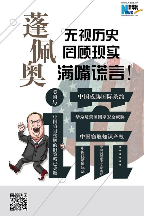 【漫画海报】戳穿蓬佩奥的26个谎言