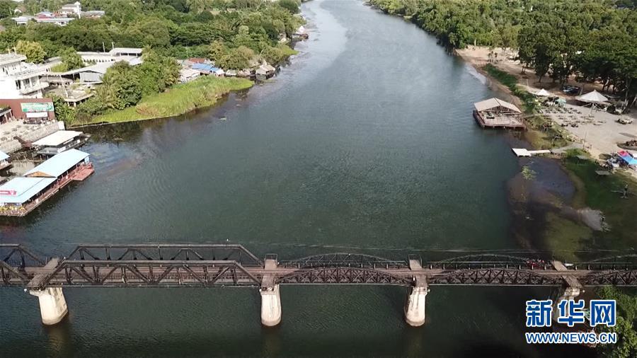"""(抗戰勝利75周年)(2)通訊:靜靜的桂河——關于泰緬""""死亡鐵路""""不能忘卻的紀念"""