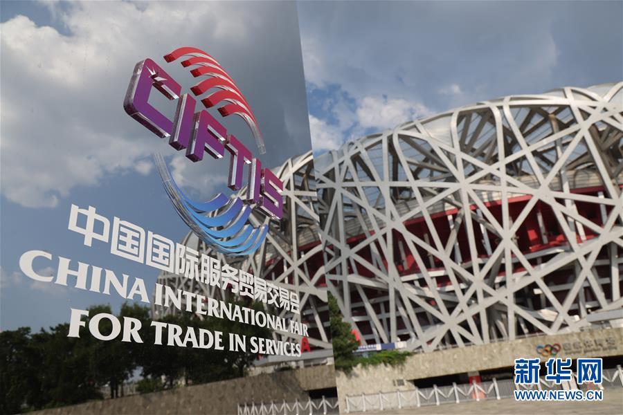 (新華全媒頭條·圖文互動)(1)特殊的盛會 鮮明的信號——寫在2020年中國國際服務貿易交易會開幕前夕