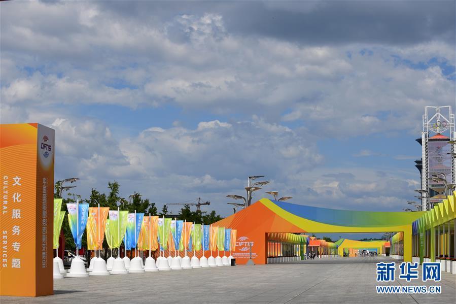 (新華全媒頭條·圖文互動)(2)特殊的盛會 鮮明的信號——寫在2020年中國國際服務貿易交易會開幕前夕