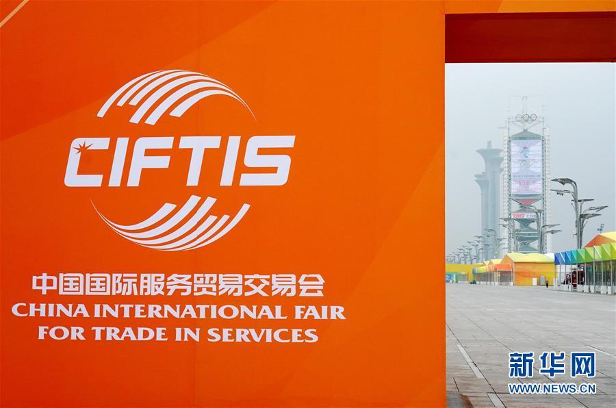(新華全媒頭條·圖文互動)(3)特殊的盛會 鮮明的信號——寫在2020年中國國際服務貿易交易會開幕前夕