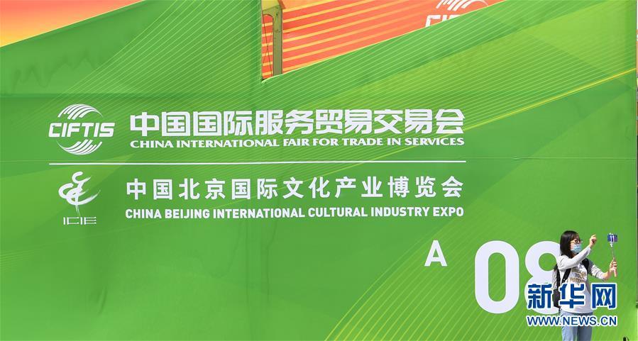 (新華全媒頭條·圖文互動)(4)特殊的盛會 鮮明的信號——寫在2020年中國國際服務貿易交易會開幕前夕