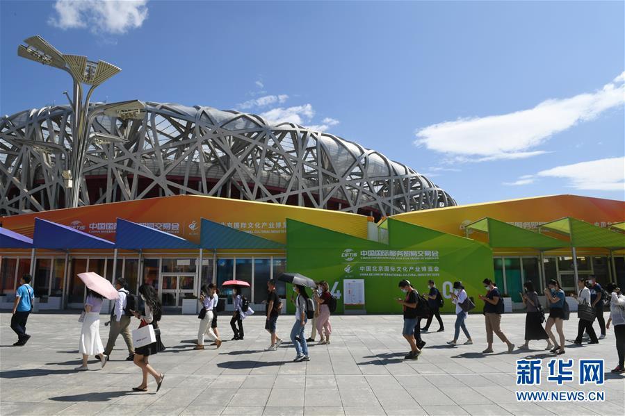 (新華全媒頭條·圖文互動)(7)特殊的盛會 鮮明的信號——寫在2020年中國國際服務貿易交易會開幕前夕