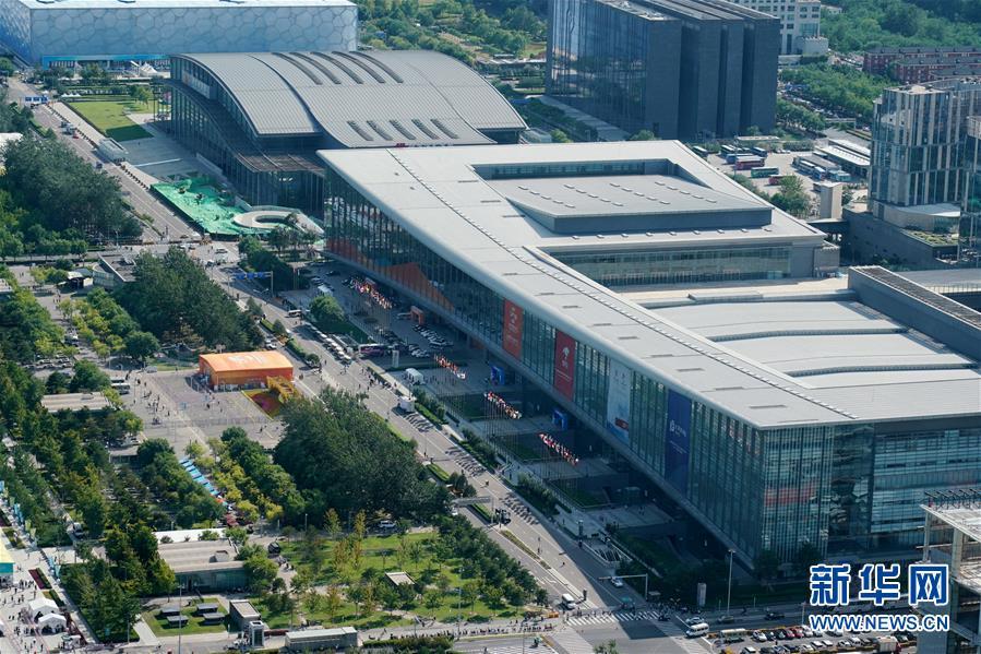 (2020服贸会)(4)2020年中国国际服务贸易交易会闭幕