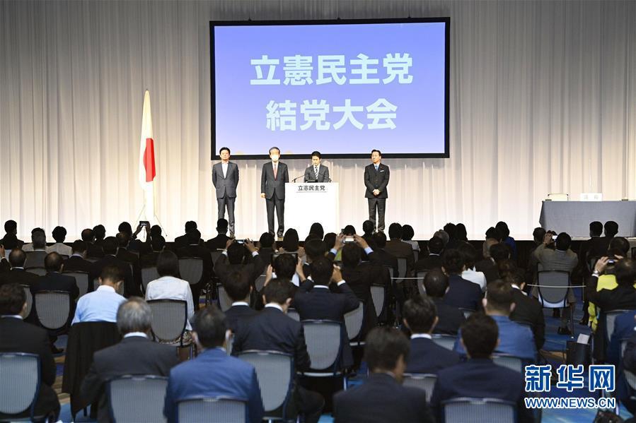 (國際)(1)日本在野黨重組成立新的最大在野黨