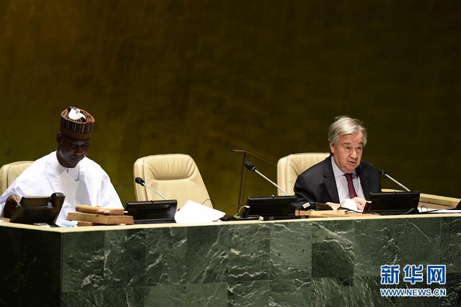 (国际)(6)第75届联合国大会开幕 强调坚定捍卫多边主义