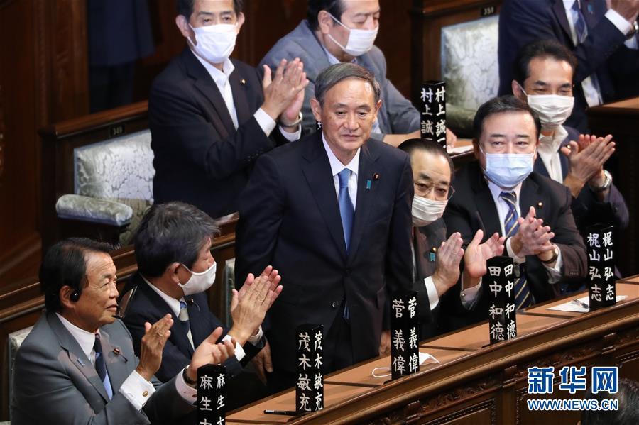 (国际)(1)菅义伟当选日本第99任首相