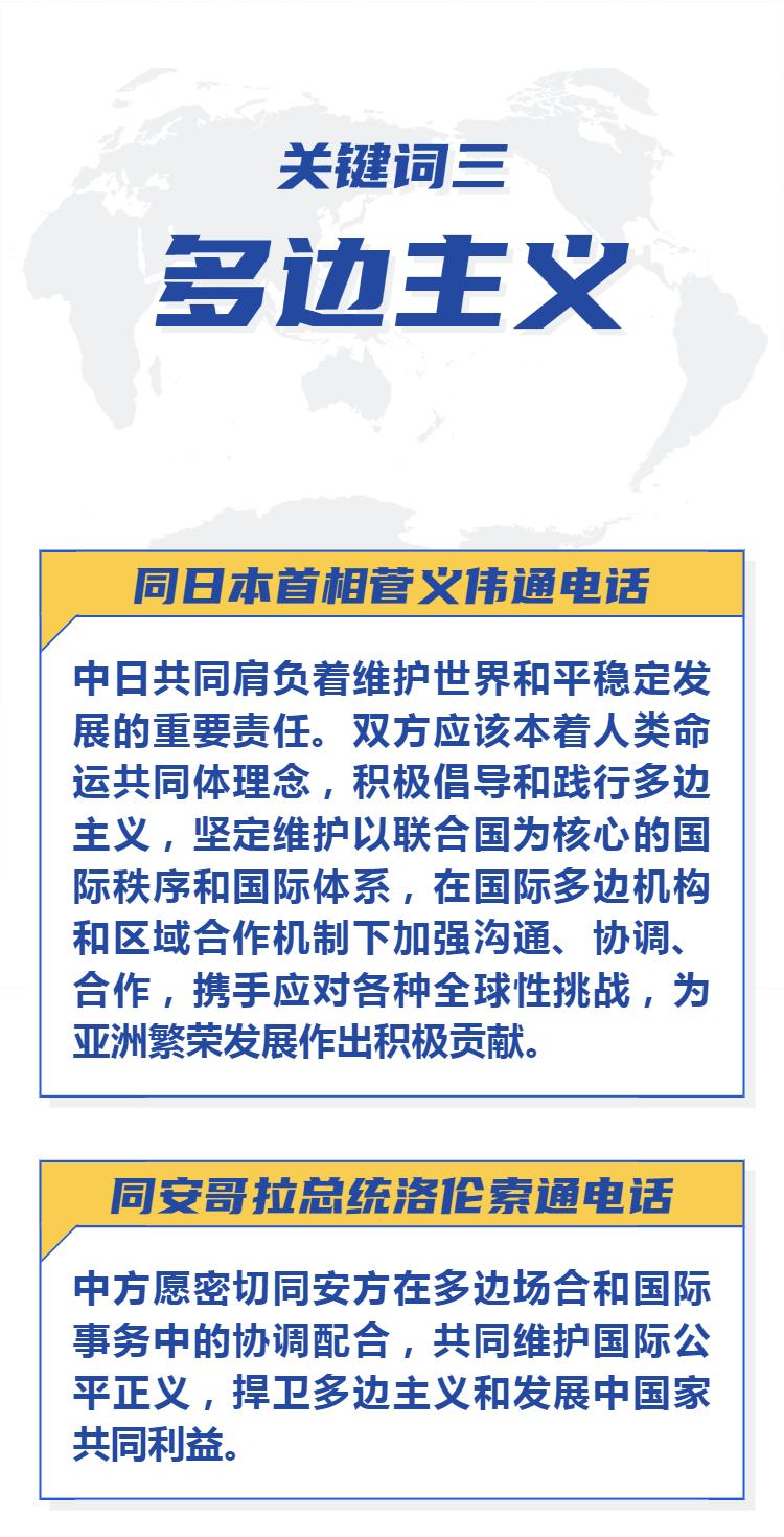 第一报道_|_习主席同两国领导人通电话,有这样3个关键词