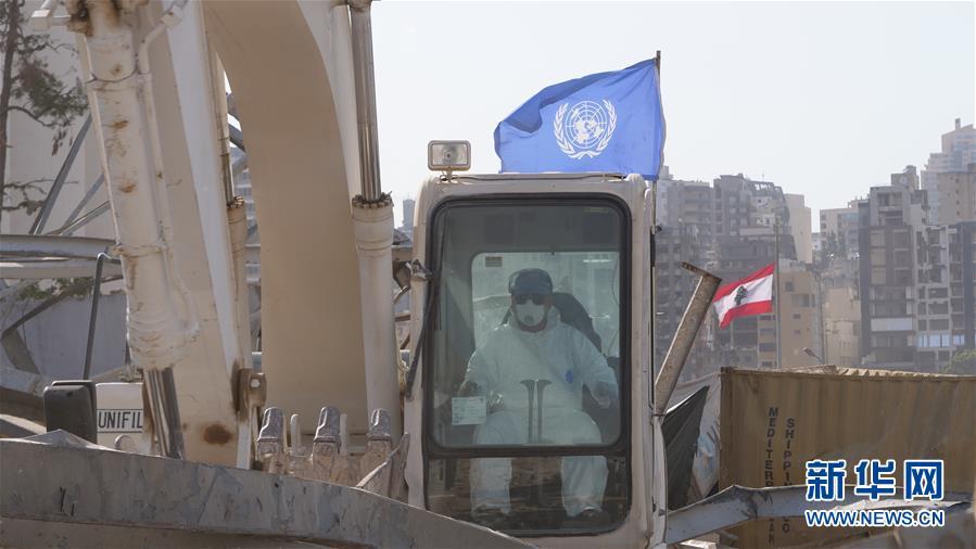 (国际·图文互动)(2)通讯:穿行在废墟间的五星红旗——记中国维和官兵贝鲁特港灾后援助行动