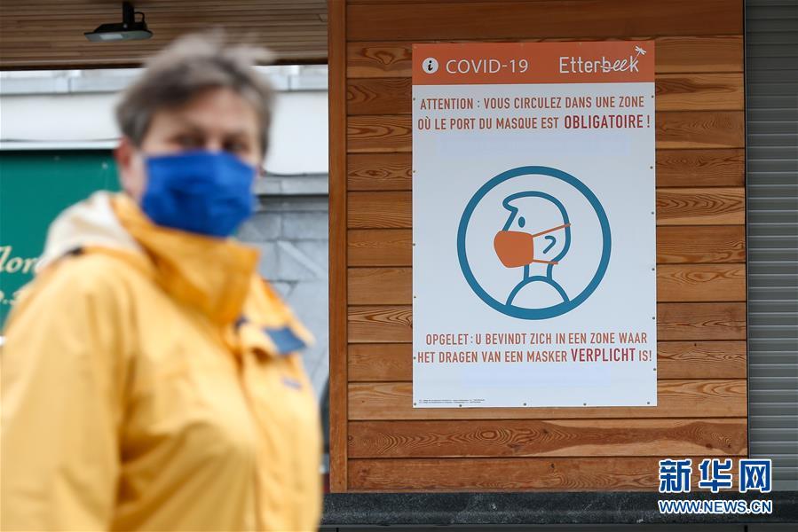 (國際疫情)(1)比利時累計新冠確診病例超20萬例 大幅收緊新冠防控措施