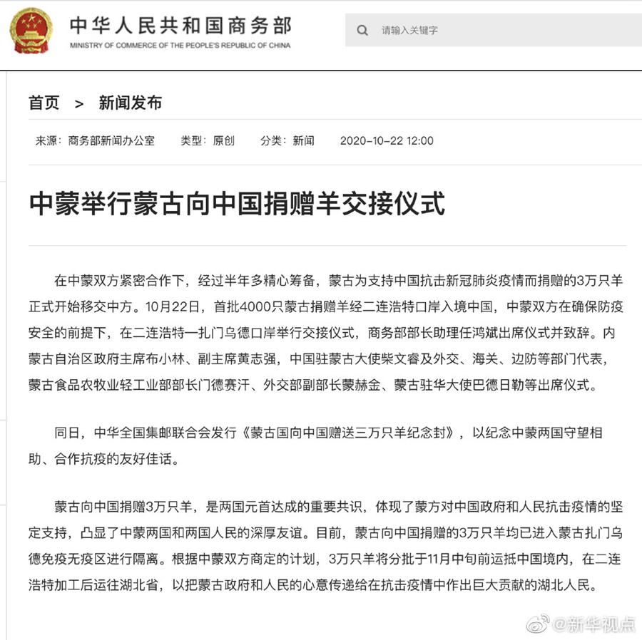 首批4000只蒙古国捐赠羊入境 交接仪式举行