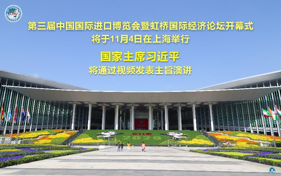 国家主席习近平将在第三届中国国际进口博览会开幕式上通过视频发表主旨演讲