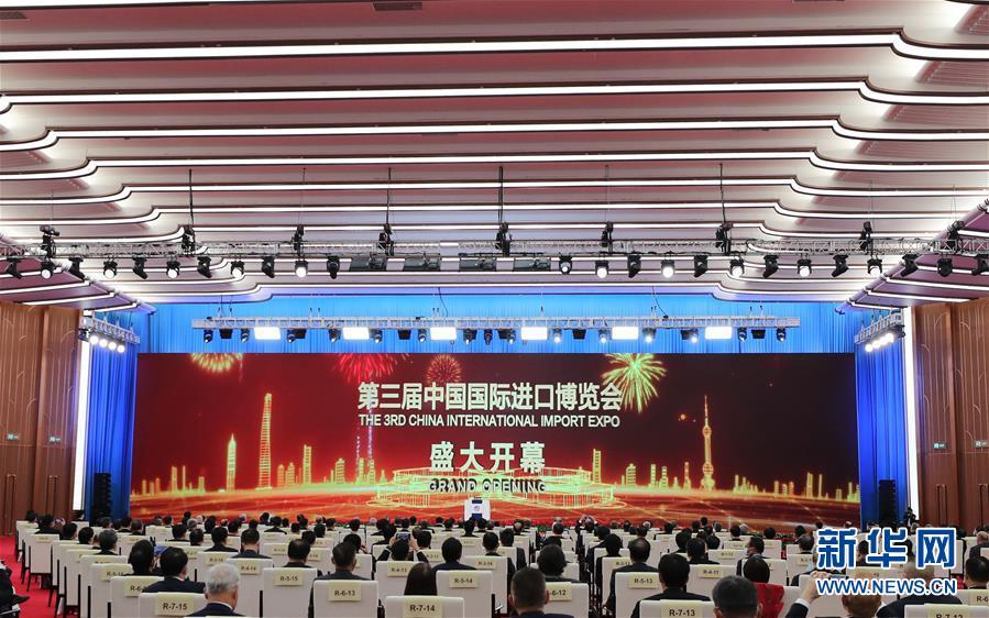 (第三届进博会)(2)第三届中国国际进口博览会开幕式在上海举行