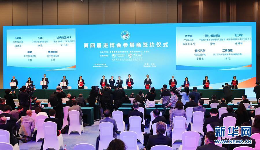 (新华全媒头条・图文互动)(8)一诺千金创未来――第三届中国国际进口博览会观察