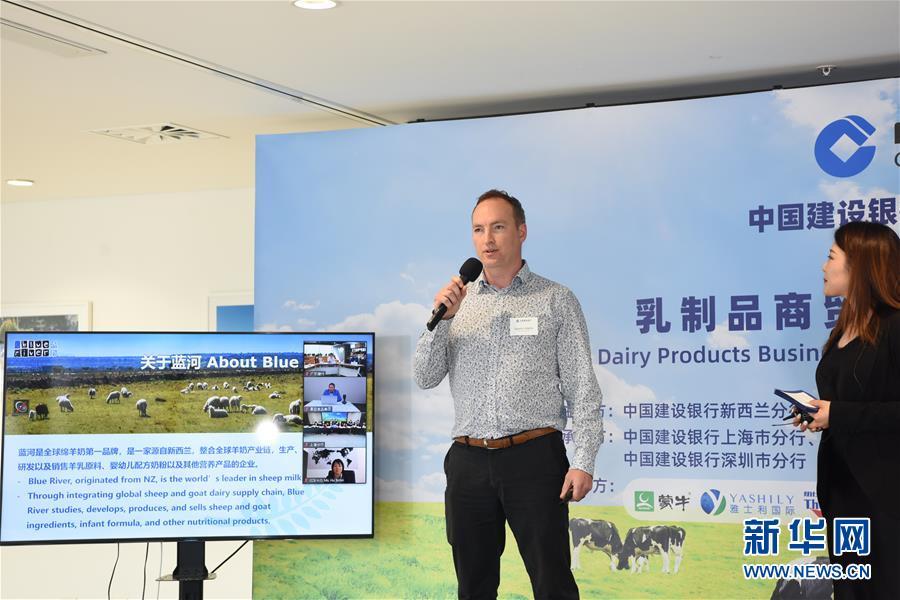 (国际·图文互动)(1)中国-新西兰乳制品商贸洽谈会签约金额超12亿元