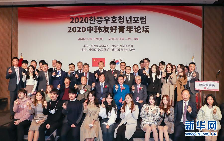 "(XHDW)""2020韩中友好青年论坛""在韩国首尔举行"