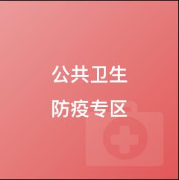 公共衛生防疫專區