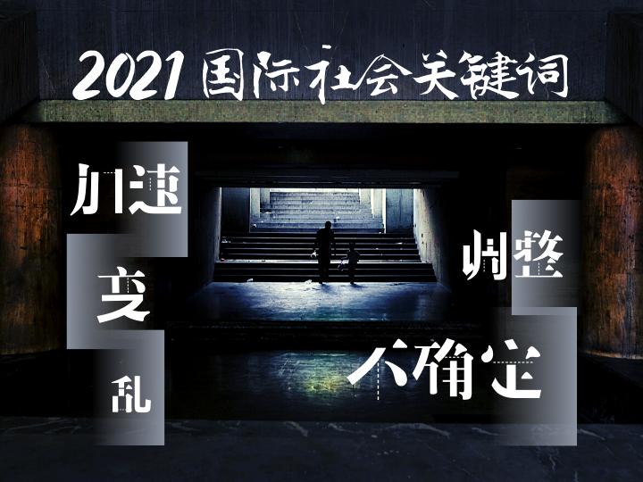 """2021請回答,這個世界會好嗎?——聽聽大咖們怎么""""會診"""""""