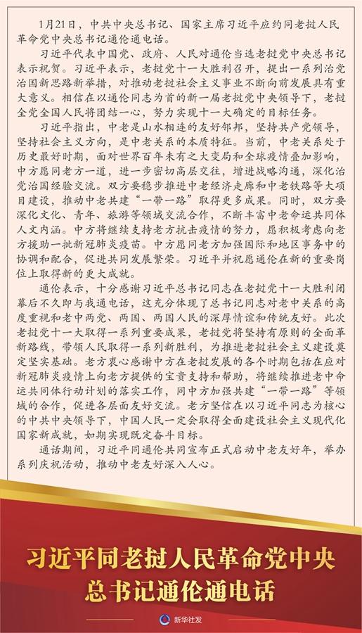 习近平同老挝人民革命党中央总书记通伦通电话