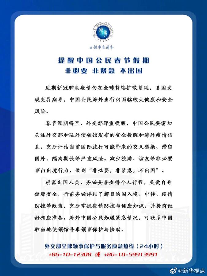 疫情仍在蔓延 外交部提醒中国公民春节非必要非紧急不出国