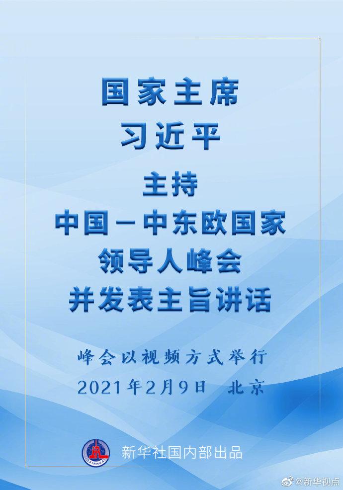 习近平主持中国-中东欧国家领导人峰会