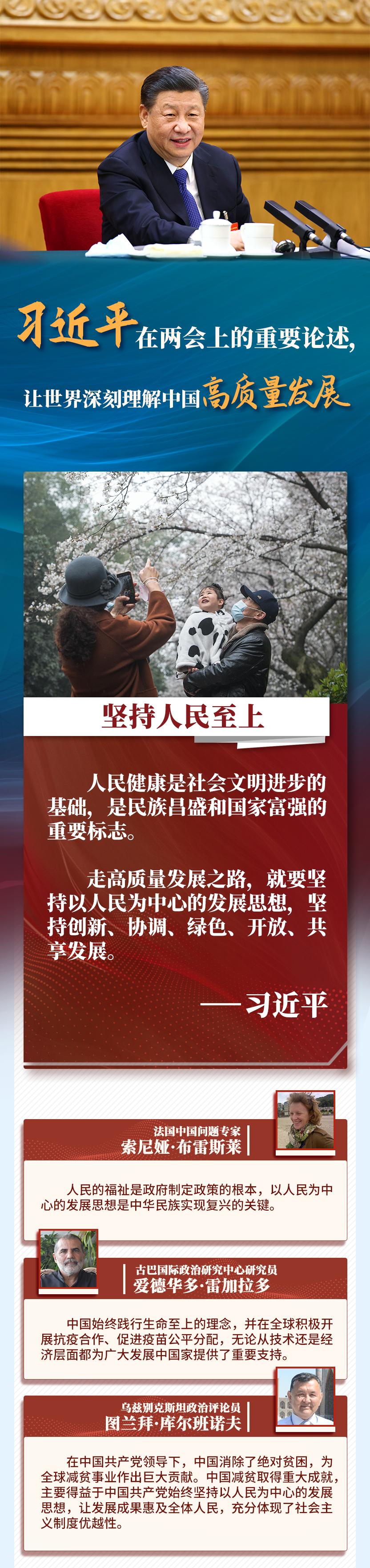 第一报道 | 习近平在两会上的重要阐述,让世界深刻领略中国高质量成长