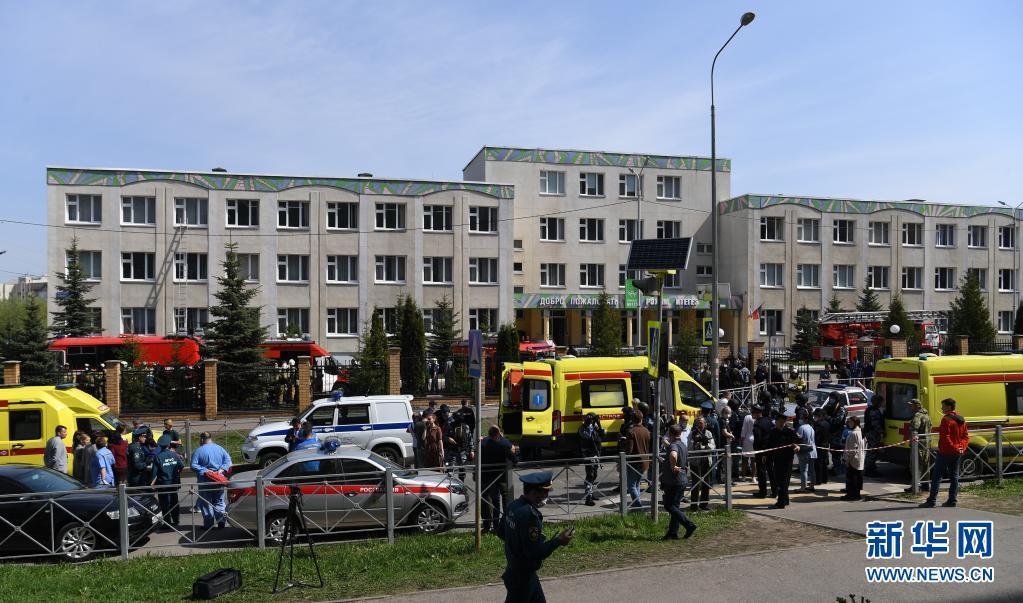 俄罗斯一学校发生枪击事件造成9死10伤
