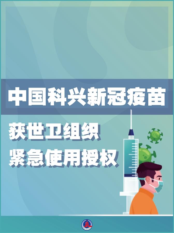 中国科兴新冠疫苗获世卫组织紧急使用授权
