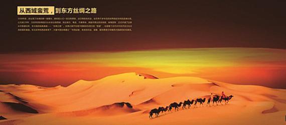 西部服創園新絲綢之路經濟帶:夢想開始的地方