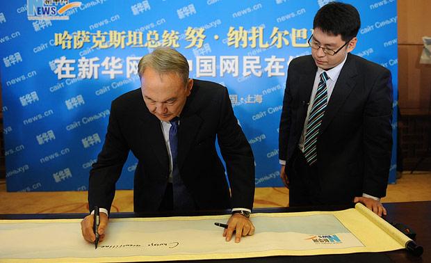 哈薩克斯坦總統納扎爾巴耶夫為新華網題詞
