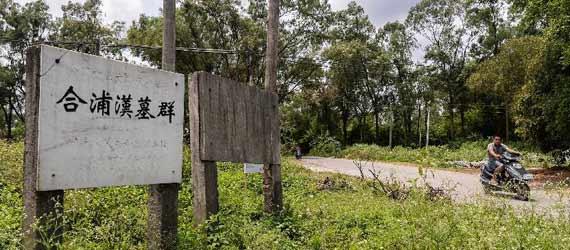 廣西合浦:南國古郡記憶深處的人文密碼
