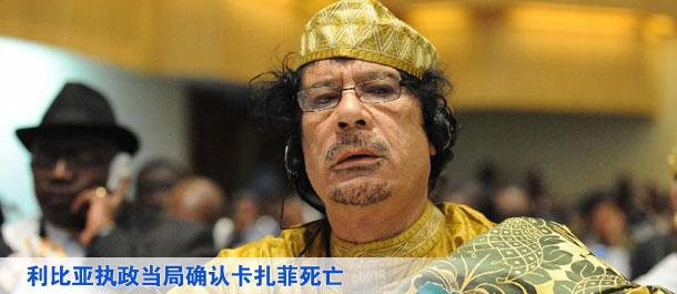 死亡/利当局确认卡扎菲死亡死亡照片公布