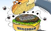 """""""洋快餐""""用過期肉砸誰的招牌"""