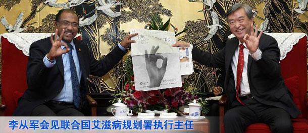 李從軍會見聯合國艾滋病規劃署執行主任