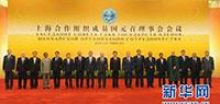 上海合作組織歷次峰會