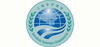上海合作組織(上合組織)
