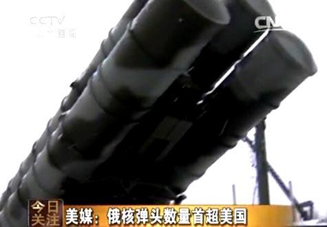 ...告称俄罗斯部署核弹头数量首超美国-美俄核武角力 烽烟再起图片 182091 475x330
