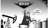 """國際油價大跌 俄羅斯能否挺過""""嚴冬""""?"""