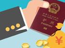 """中國護照""""含金量""""有多高?"""