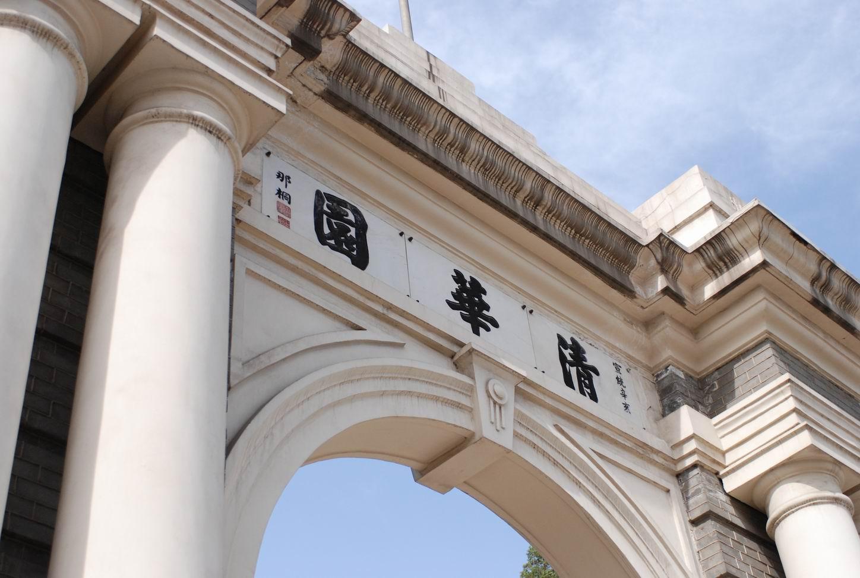 清华大学_第四届世界和平论坛6月27—28日在清华大学举行