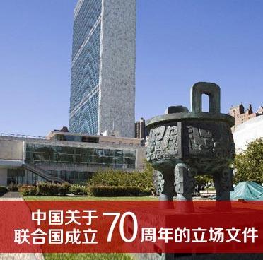 中國關于聯合國成立70周年的立場文件