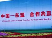 """廣西借""""一帶一路""""助推打造中國-東盟自貿區升級版"""