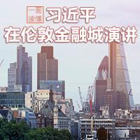 一圖讀懂習近平在倫敦金融城演講