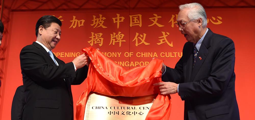 習近平出席新加坡中國文化中心揭牌儀式